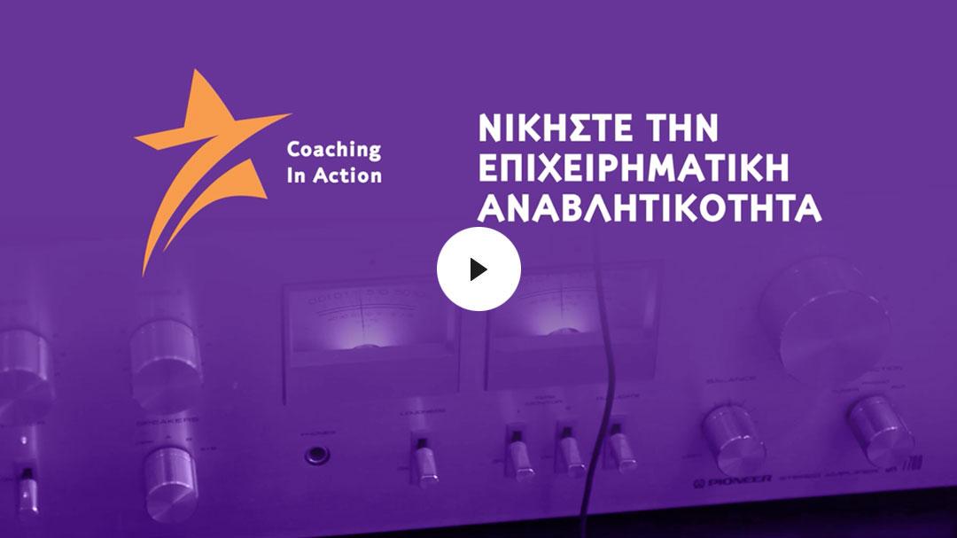 coachinginaction-video-anavlitikotita-pic01
