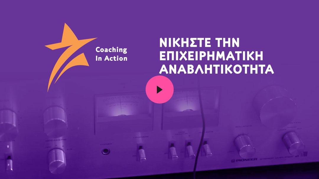 coachinginaction-video-anavlitikotita-pic02